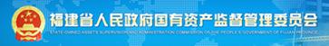 福建省人民政府国有资产监督管理委员会