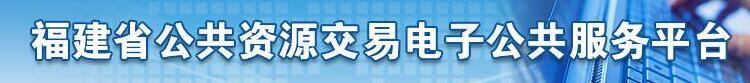 福建省公共资源交易电子公共服务平台